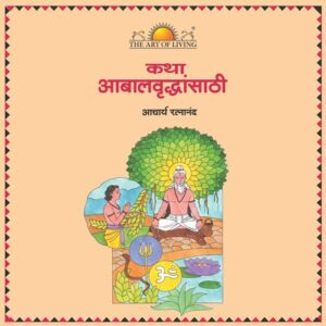 Tales for the Young and the Old in English story books in Marathi by art of living