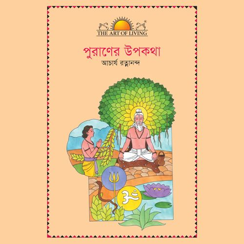 Tales for the Young and the Old in English story books in Bengali by art of living