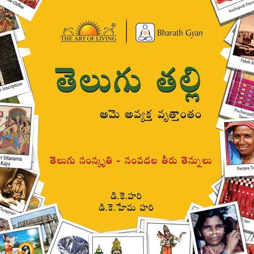Telugu Talli- Telugu