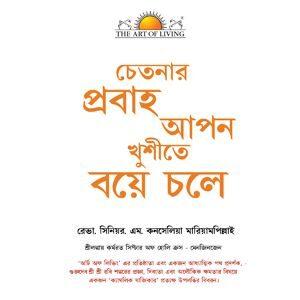 The Spirit Blows Where It Wills- Bengali