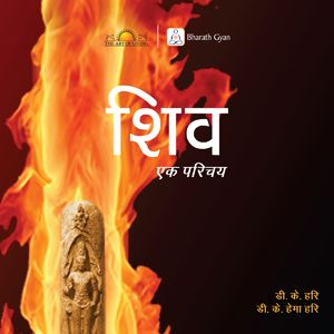 Understanding shiva book in Hindi by D K Hari