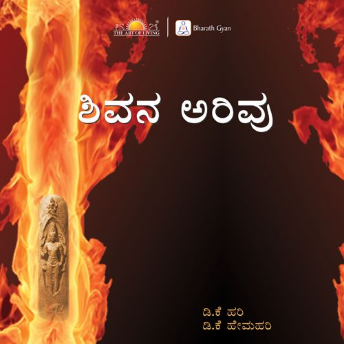 Understanding shiva book in Kannada by D K Hari