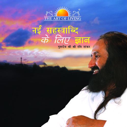 Wisdom for the New Millennium in Hindi by Sri Sri Ravishankar