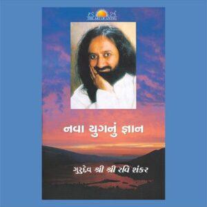Wisdom for the New Millennium in Gujarati by Sri Sri Ravishankar