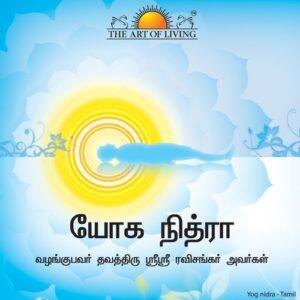 yoganidra in Tamil