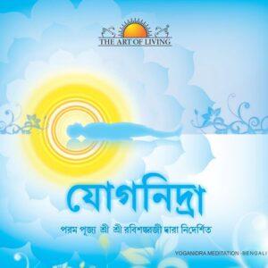 yoganidra in Bengali