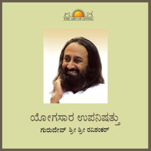 Yogasara Upanishad in Kannada by art of living