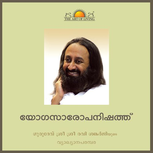 Yogasara Upanishad in Malayalam by art of living