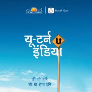 You Turn India- Hindi