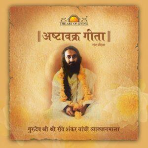 Ashtavakra Gita-Marathi
