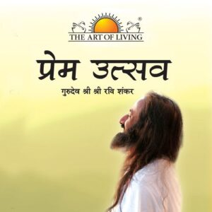 Celebrating love spiritual book in Marathi by Sri Sri Ravishankar