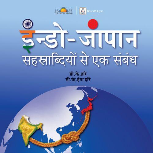 Indo Japan- Hindi
