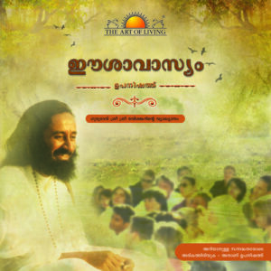Isha Upanishad in Malayalam by art of living commentary by Sri Sri Ravishankar
