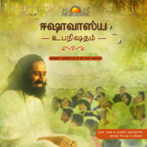 Isha Upanishad in Tamil by art of living commentary by Sri Sri Ravishankar