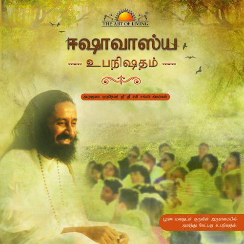 Isha Upanishad in Tamil by art of living commentary by Sri Sri Ravishankar