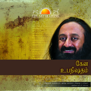 Kena Upanishad commentary in Tamil by sri sri ravishankar on kenopanishad