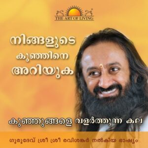 Know Your Child: The Art of Raising Children book in Malayalam for effective parenting by art of living