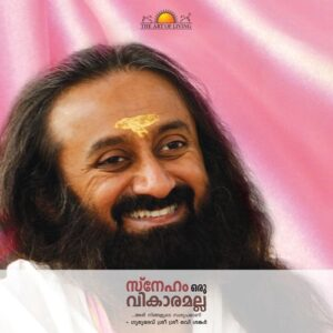 Love is not an emotion book in Malayalam on relationship by art of living