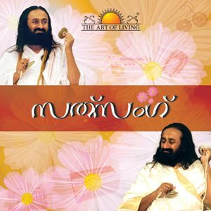 Satsang book in Malayalam by art of livings includes lyrics of art of living Bhajans