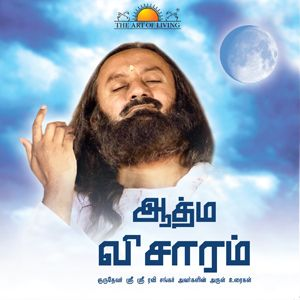 Spirit of Enquiry in Tamil spiritual book by art of living