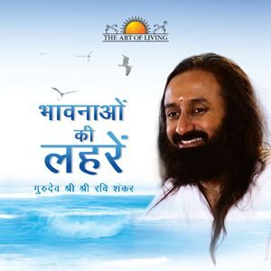 Waves of Emotions book in Hindi on managing emotion by art of living