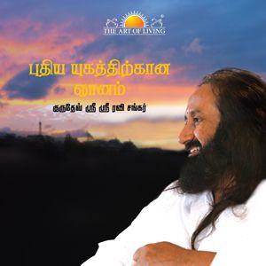 Wisdom for the New Millennium in Tamil by Sri Sri Ravishankar