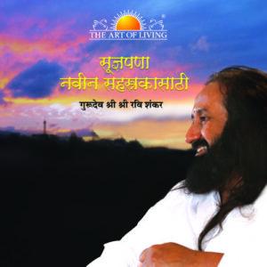 Wisdom for the New Millennium in Marathi by Sri Sri Ravishankar