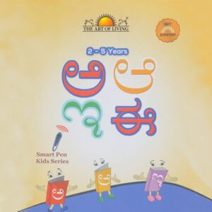 Kannada Alphabet (2-5 years)