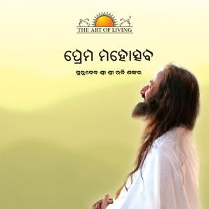 Celebrating love spiritual book in Odiya by Sri Sri Ravishankar