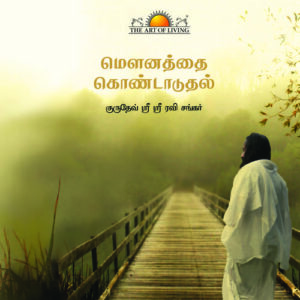 Celebrating Silence book in Tamil by Sri Sri Ravishankar