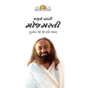 God loves fun book in Gujarati by sri sri ravishankar