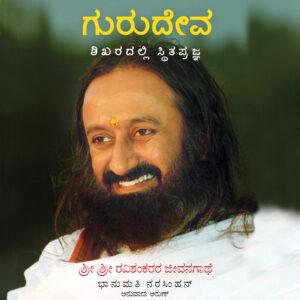 On the Plateau of the Peak book in Kannada by Bhanumathi Narasimhan on life of Sri Sri Ravishankar