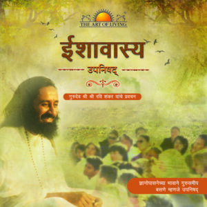 Isha Upanishad in Marathi by art of living commentary by Sri Sri Ravishankar
