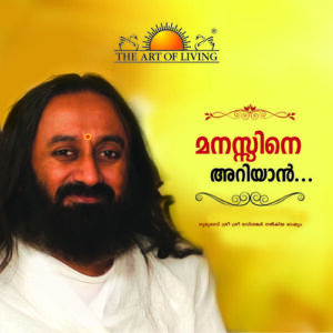 Know Your Mind book in Malayalam on stress management by sri sri Ravishankar