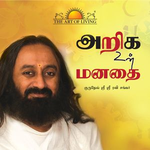 Know Your Mind book in Tamil on stress management by sri sri Ravishankar