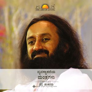 Management mantras book in Kannada on management tips by sri sri Ravishankar