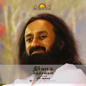 Management mantras book in Tamil on management tips by sri sri Ravishankar