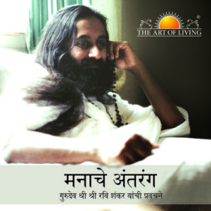 Mind Matters book in Marathi by art of living