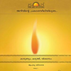 More Light on Less Known spiritual book by sri sri ravishankar Vol. 1 - Malayalam