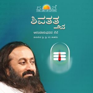 Rejoicing in the shiva tattva book in Kannada by art of living