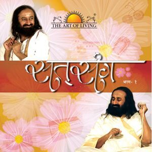 Satsang book in Hindi by art of livings includes lyrics of art of living Bhajans