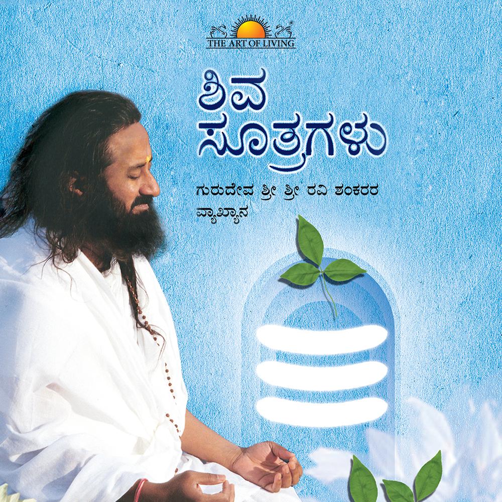 Shiv Sutras Book in Kannada