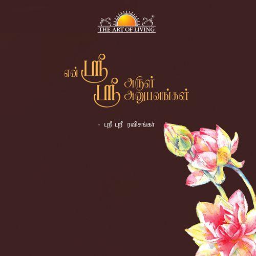 Yen Sri Sri Arul Anubavangal