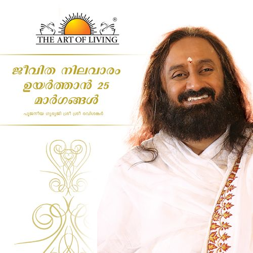 25 Ways to Improve Your Life motivational book in Malayalam by Sri Sri Ravishankar