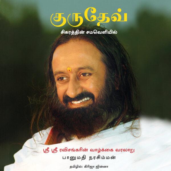 Gurudev: On the Plateau of the Peak Tamil-0