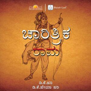 Historical Rama-Kannada