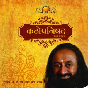 Katopanishad commentary in Marathi by sri sri ravishankar on katha upanishad