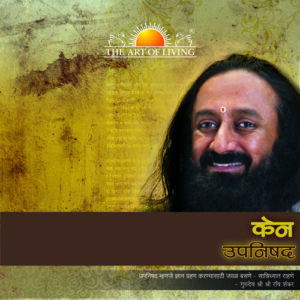 Kena Upanishad commentary in Marathi by sri sri ravishankar on kenopanishad