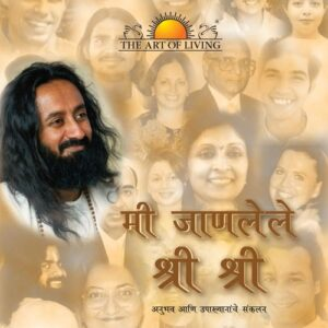 Sri Sri as I Know Him-Marathi