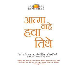 The Spirit Blows Where It Wills- Marathi
